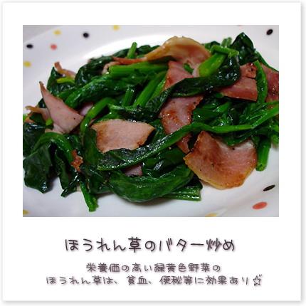 栄養価の高い緑黄色野菜のほうれん草は、貧血、便秘等に効果あり♪