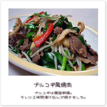 プルコギは韓国料理。タレに2時間漬け込んで焼きました♪