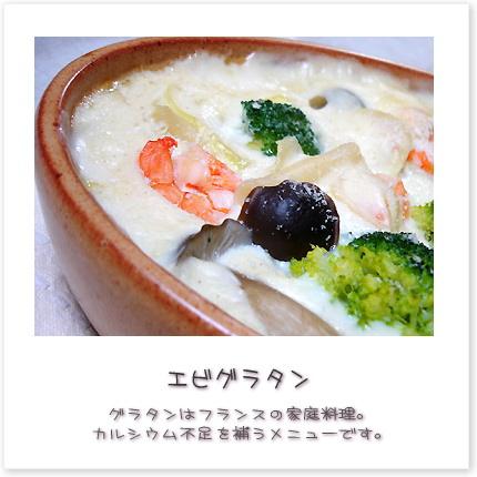 グラタンはフランスの家庭料理。カルシウム不足を補うメニューです♪
