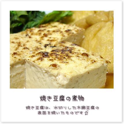 焼き豆腐は、水切りした木綿豆腐の表面を焼いたものです♪