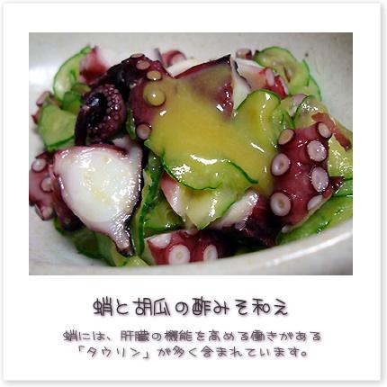 蛸には、肝臓の機能を高める働きがある「タウリン」が多く含まれています♪