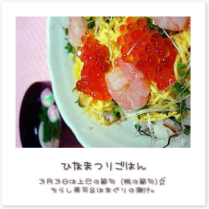 3月3日は上巳の節句(桃の節句)♪ちらし寿司&はまぐりの潮汁♪