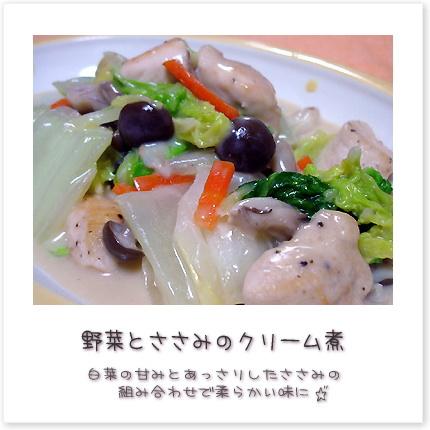 白菜の甘みとあっさりしたささみの組み合わせで柔らかい味に♪