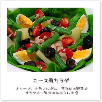 オリーブ、さやいんげん、芋などの野菜でサラダを…気分はおふらんす♪