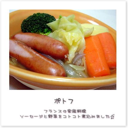 フランスの家庭料理。ソーセージと野菜をコトコト煮込みました♪