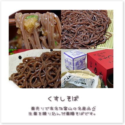 薬売りで有名な富山の名産品。生薬を練り込んだ薬膳そばです♪
