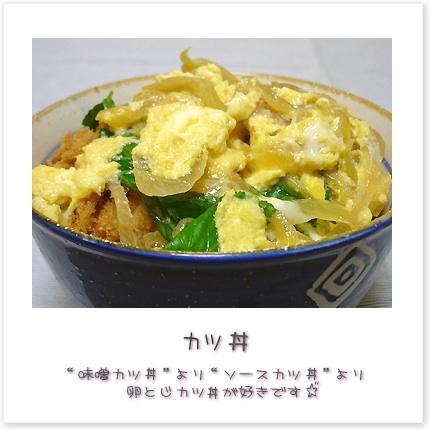 """""""味噌カツ丼""""より""""ソースカツ丼""""より卵とじカツ丼が好きです♪"""