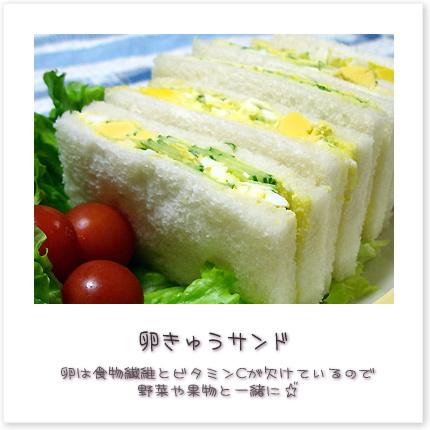 卵は食物繊維とビタミンCが欠けているので野菜や果物と一緒に♪