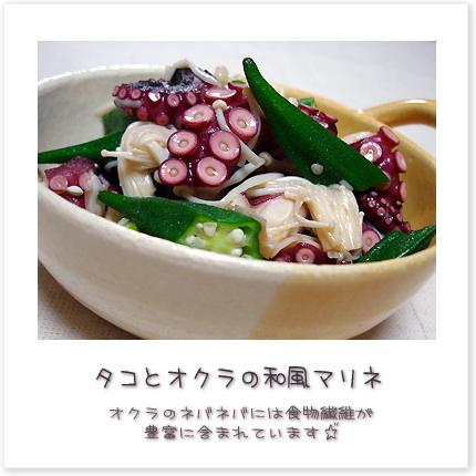 オクラのネバネバには食物繊維が豊富に含まれています♪