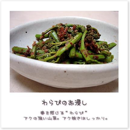 """春を感じる""""わらび"""" アクの強い山菜。アク抜きはしっかり♪"""