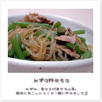 みずは、東北を代表する山菜。豚肉と糸こんにゃくを一緒に炒めました♪