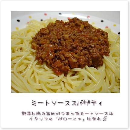野菜と肉の旨みがつまったミートソースはイタリアの「ボローニャ」生まれ♪