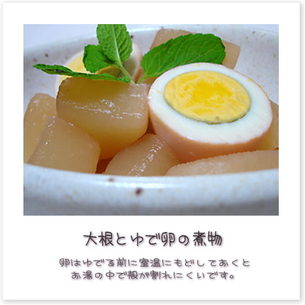 卵はゆでる前に室温にもどしておくとお湯の中で殻が割れにくいです♪