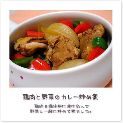 鶏肉を調味料に漬け込んで野菜と一緒に炒めて煮ました♪