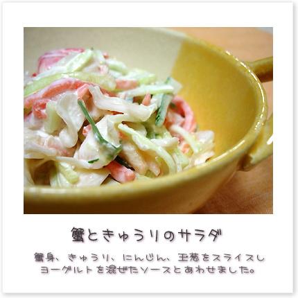 蟹身、きゅうり、にんじん、玉葱をスライスし、ヨーグルトを混ぜたソースとあわせました♪