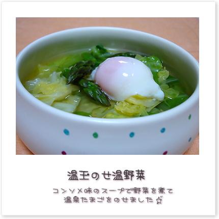 コンソメ味のスープで野菜を煮て温泉たまごをのせました♪