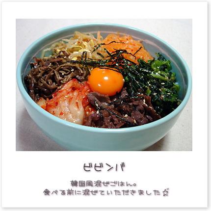 韓国風混ぜごはん。食べる前に混ぜていただきました♪
