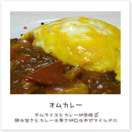 オムライスとカレーが合体。卵の甘さとカレーの辛さが口の中でマイルドに♪