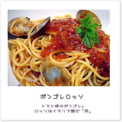 トマト味のボンゴレ。ロッソはイタリア語で「赤」♪
