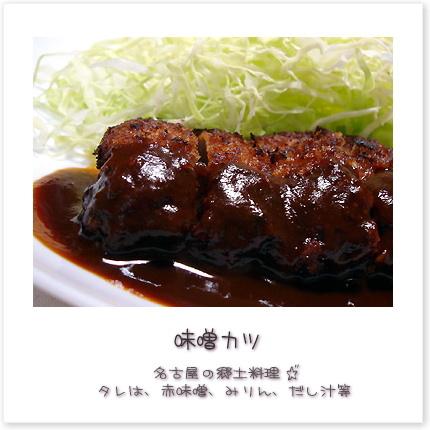 名古屋の郷土料理♪タレは、赤味噌、みりん、だし汁等♪