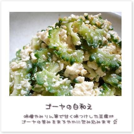 味噌やみりん等で甘く味つけした豆腐がゴーヤの苦みをまろやかに包み込みます♪