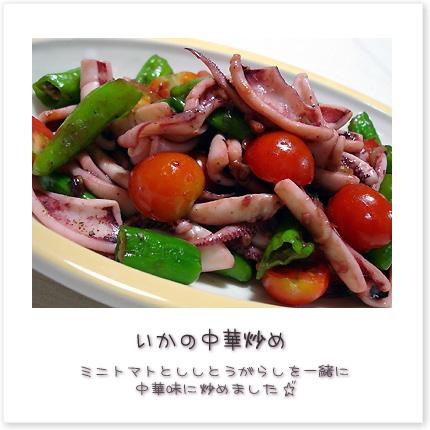 ミニトマトとししとうがらしを一緒に中華味に炒めました♪