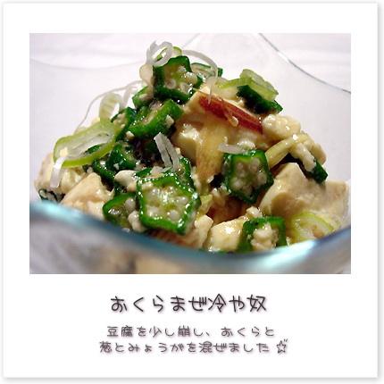 豆腐を少し崩し、おくらと葱とみょうがを混ぜました♪