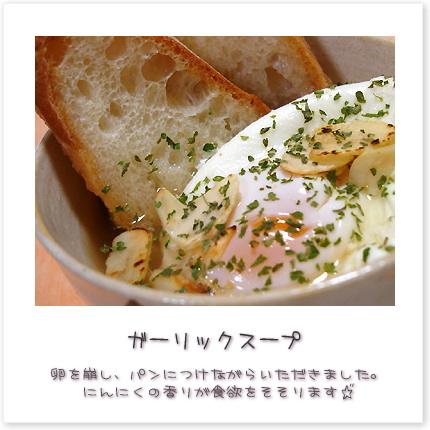 卵を崩し、パンにつけながら飲みました。にんにくの香りが食欲をそそります♪