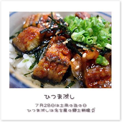 7月28日は土用の丑の日。ひつまぶしは名古屋の郷土料理♪