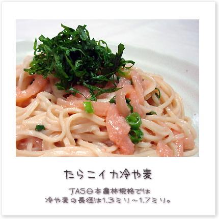 JAS日本農林規格では冷や麦の長径は1.3ミリ~1.7ミリ♪