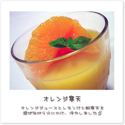 オレンジジュースとレモン汁と粉寒天を混ぜながら火にかけ、冷やしました♪