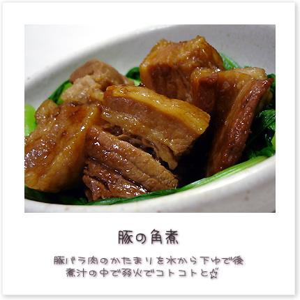 豚バラ肉のかたまりを水から下ゆで後、煮汁の中で弱火でコトコトと♪