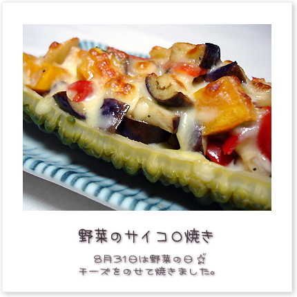 8月31日は野菜の日。チーズをのせて焼きました♪