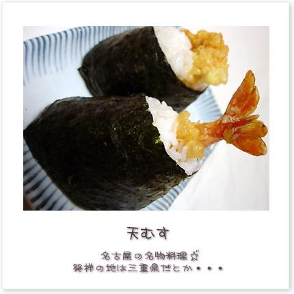 名古屋の名物料理♪発祥の地は三重県だとか・・・♪