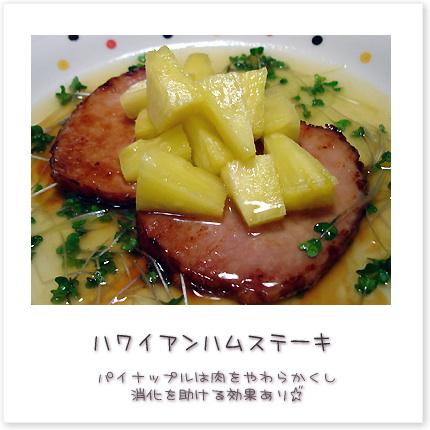 パイナップルは肉をやわらかくし、消化を助ける効果あり♪