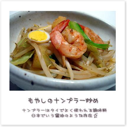 ナンプラーはタイでよく使われる調味料。日本でいう醤油のような存在♪