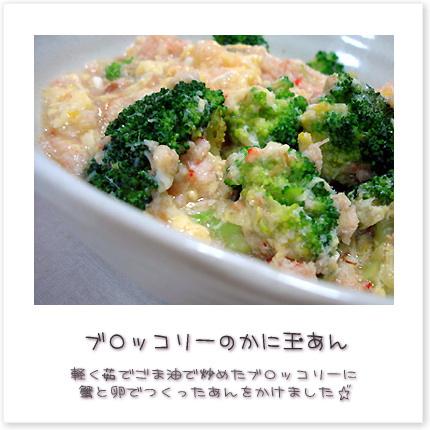 軽く茹でごま油で炒めたブロッコリーに蟹と卵でつくったあんをかけました♪