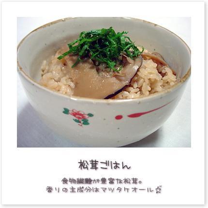 食物繊維が豊富な松茸。香りの主成分はマツタケオール♪