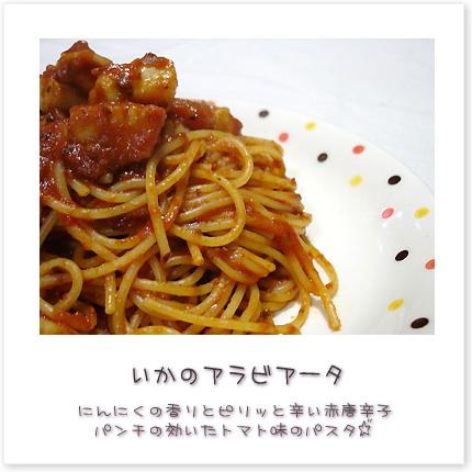 にんにくの香りとピリッと辛い赤唐辛子パンチの効いたトマト味のパスタ♪