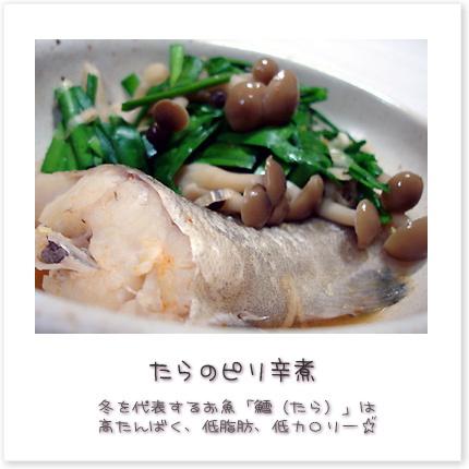 冬を代表するお魚「鱈(たら)」は高たんばく、低脂肪、低カロリー♪