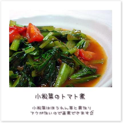 小松菜はほうれん草と異なりアクがないので直煮できます♪