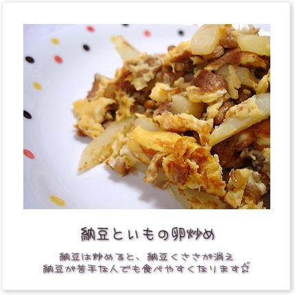 納豆は炒めると、納豆くささが消え納豆が苦手な人でも食べやすくなります♪