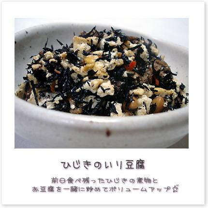 前日食べ残ったひじきの煮物とお豆腐を一緒に炒めてボリュームアップ♪