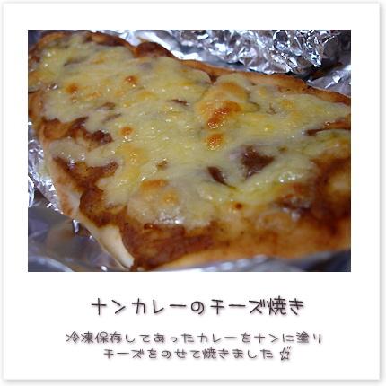 冷凍保存してあったカレーをナンに塗りチーズをのせて焼きました♪