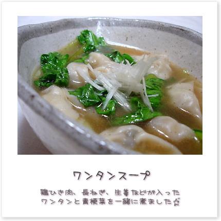 鶏ひき肉、長ねぎ、生姜などが入ったワンタンと青梗菜を一緒に煮ました♪