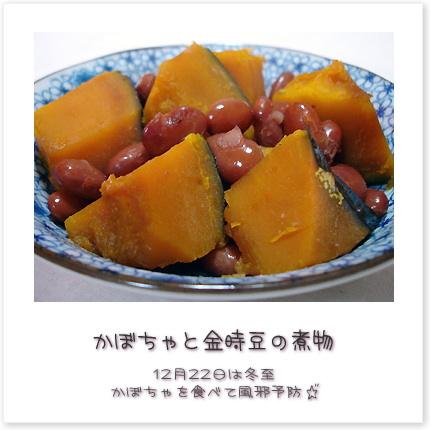 12月22日は冬至。かぼちゃを食べて風邪予防♪
