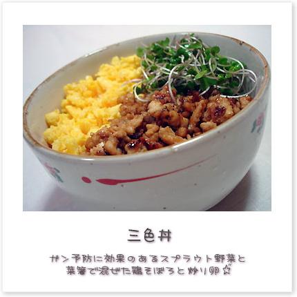 ガン予防に効果のあるスプラウト野菜と菜箸で混ぜた鶏そぼろと炒り卵♪