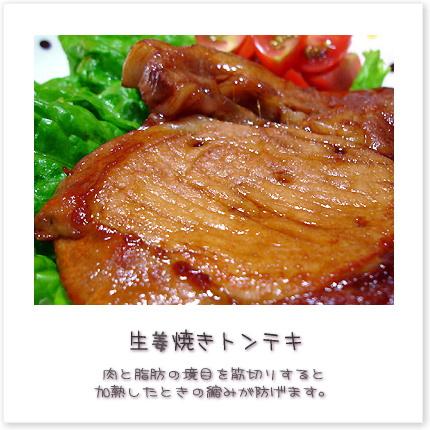 肉と脂肪の境目を筋切りすると加熱したときの縮みが防げます♪