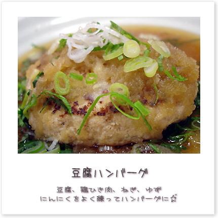 豆腐、鶏ひき肉、ねぎ、ゆず、にんにくをよく練ってハンバーグに♪