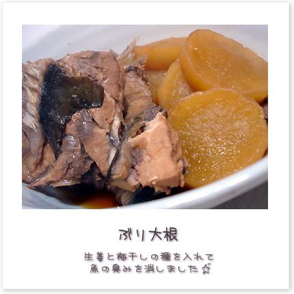 生姜と梅干しの種を入れて魚の臭みを消しました♪
